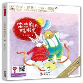 快乐鸟系列拼音读物:笨笨熊和聪明兔