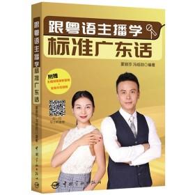跟粤语主播学标准广东话(附赠主播倾情录制音频+发音示范视频)