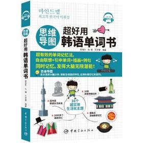 思维导图超好用韩语单词书