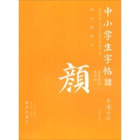 中小学生字帖 语文常用生字词:颜真卿楷书(第4学段)