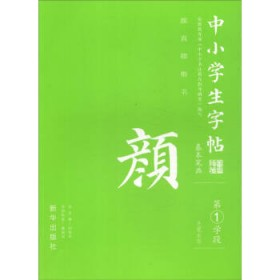 中小学生字帖 基本笔画:颜真卿楷书(第1学段)