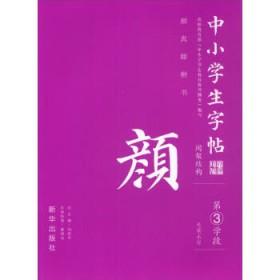 中小学生字帖 间架结构:颜真卿楷书(第3学段)