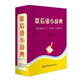 歇后语小辞典