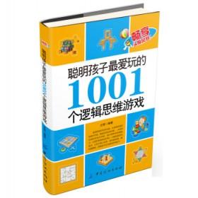聪明孩子爱玩的1001个逻辑思维游戏