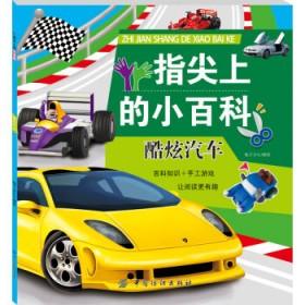 指尖上的小百科:酷炫汽车