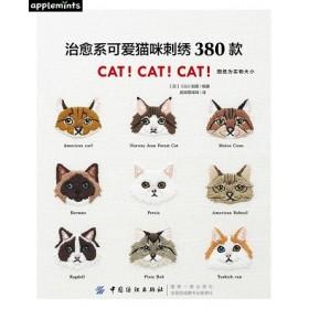 治愈系可爱猫咪刺绣380款