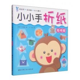 幼儿园实用手工推荐教程-小小手折纸(聪明猴)