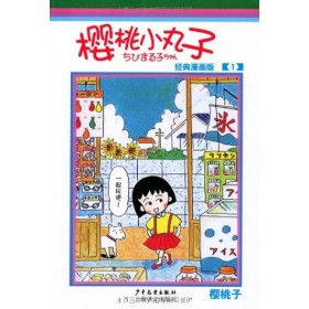 樱桃小丸子:经典漫画版.1