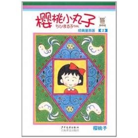 樱桃小丸子:经典漫画版.2