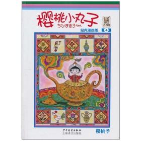 樱桃小丸子:经典漫画版.4