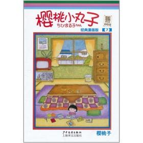 樱桃小丸子:经典漫画版.7
