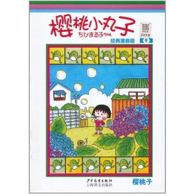 樱桃小丸子:经典漫画版.9