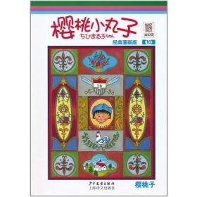 樱桃小丸子:经典漫画版.10