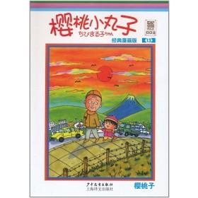 樱桃小丸子:经典漫画版.13