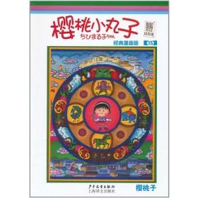 樱桃小丸子:经典漫画版.15