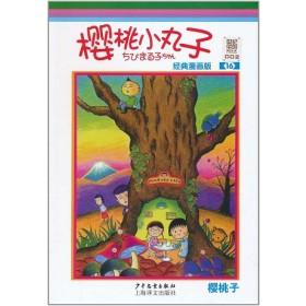 樱桃小丸子:经典漫画版.16