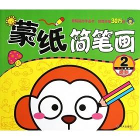 最新蒙纸简笔画2