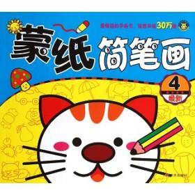 最新蒙纸简笔画4