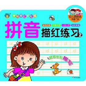 河马文化:学前描红轻松练·拼音描红练习2