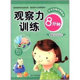 好宝宝越玩越聪明:观察力训练8分钟(附趣味游戏贴纸)