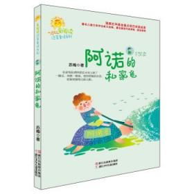 爱阅读注音童话系列:阿诺的私家龟