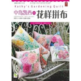 中岛凯西的花样拼布