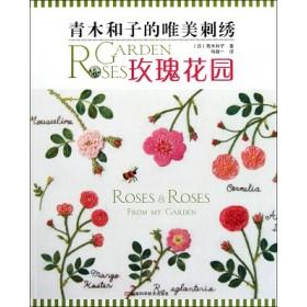 青木和子的唯美刺绣-玫瑰花园