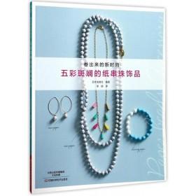 五彩斑斓的纸串珠饰品