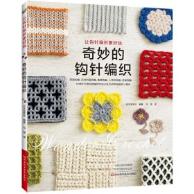 奇妙的钩针编织