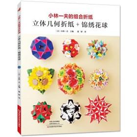 小林一夫的组合折纸:立体几何折纸+锦绣花球