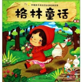 伴随孩子成长的必读经典故事-格林童话精选