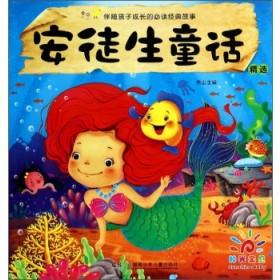 伴随孩子成长的必读经典故事-安徒生童话精选
