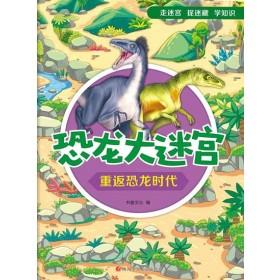 恐龙大迷宫:重返恐龙时代