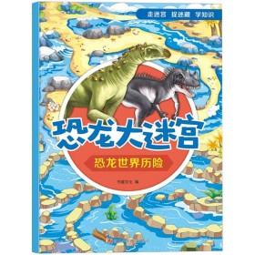 恐龙大迷宫:恐龙世界历险