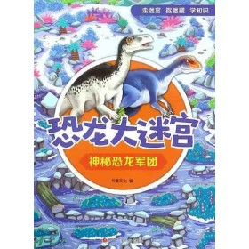 恐龙大迷宫:神秘恐龙军团