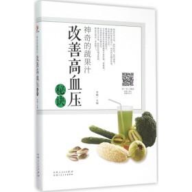 神奇的蔬果汁:改善高血压秘诀