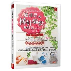最详尽的棒针编织教科书(修订本)