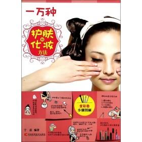 一万种护肤和化妆方法