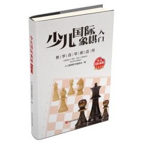 少儿国际象棋入门