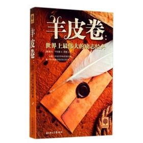 羊皮卷--世界上最伟大的励志经典
