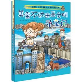 我的第一本科学漫画书·世界文明寻宝系列1:美索不达米亚文明寻宝记
