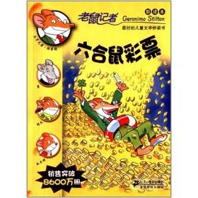 美绘拼音版48 六合鼠彩票       老鼠记者新译本