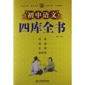 初中语文四库全书(单卷)