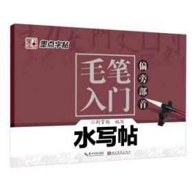 墨点字帖·毛笔入门水写帖:偏旁部首