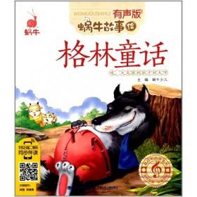 蜗牛故事绘:格林童话(有声版)
