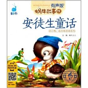 蜗牛故事绘:安徒生童话(有声版)