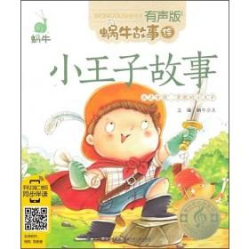 蜗牛故事绘:小王子故事(有声版)