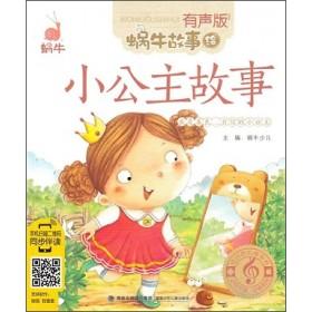 蜗牛故事绘:小公主故事(有声版)