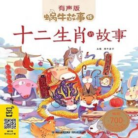 蜗牛故事绘:十二生肖的故事(有声版)