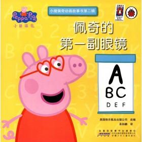 小猪佩奇动画故事书·第二辑:佩奇的第一副眼镜